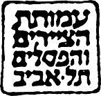 Witchcraft | אילן מויאל